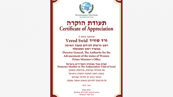 Woman of Valor certificate to Vered Sweid